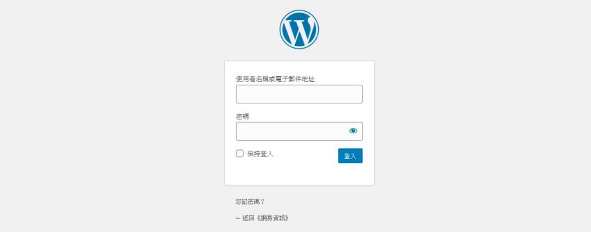 登入WordPress後台