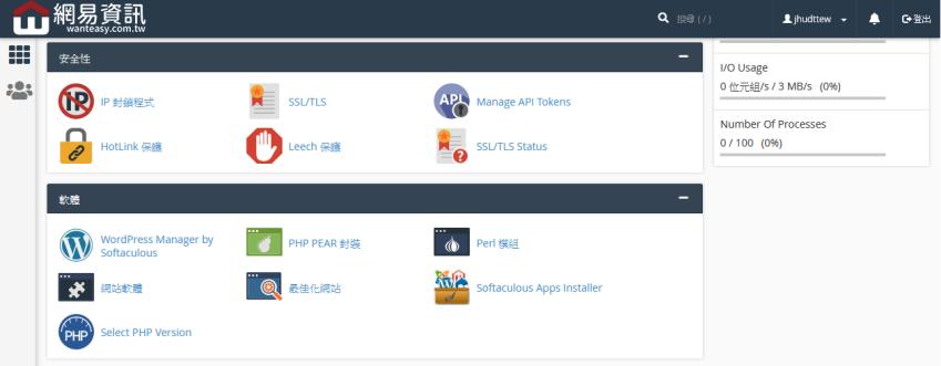找到Softaculous Apps Installer