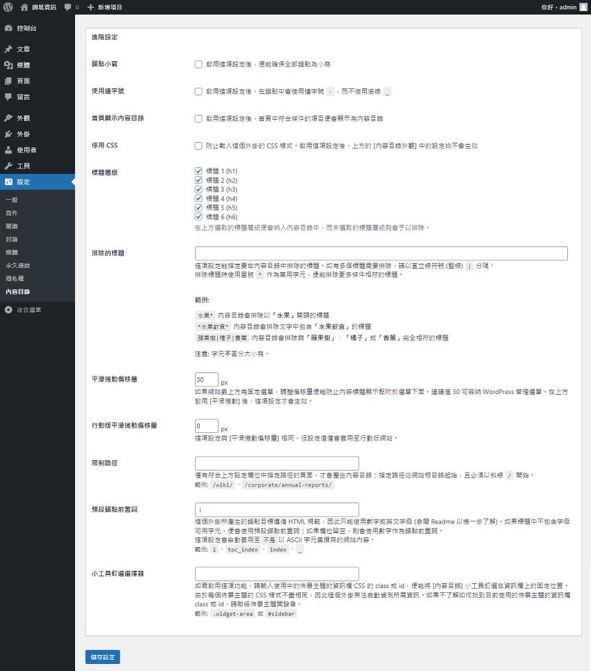 進行Easy WP SMTP設定 - 進階設定