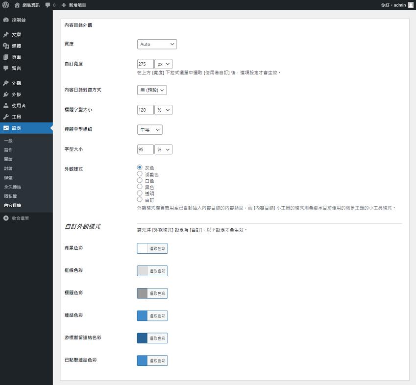 進行Easy WP SMTP設定 - 內容目錄外觀