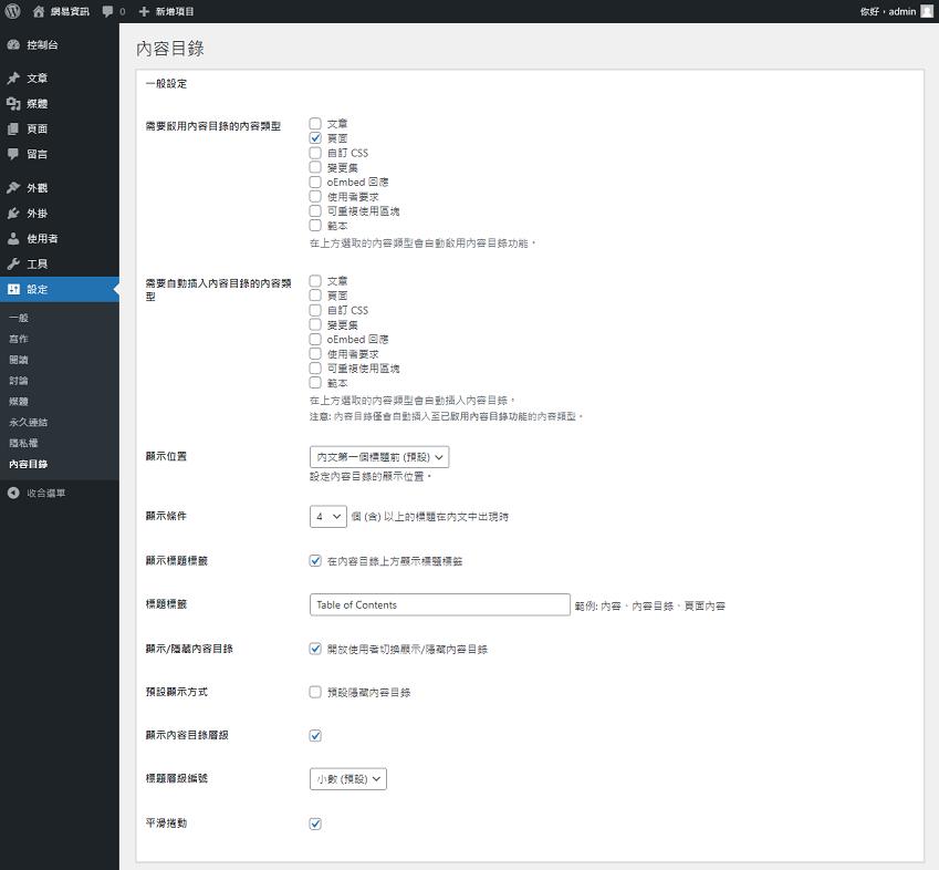 進行Easy WP SMTP設定 - 一般設定