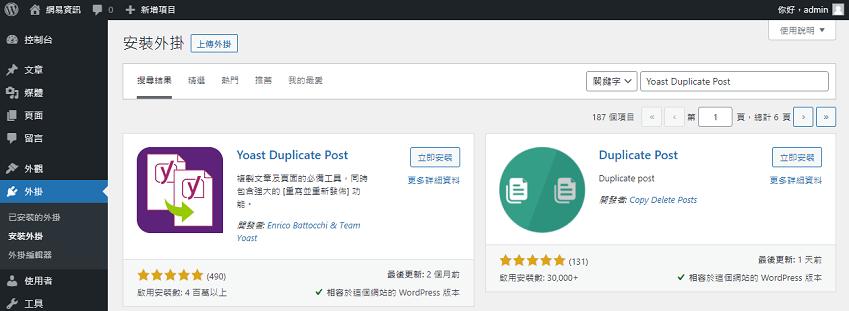 搜尋 Yoast Duplicate Post 這個文章目錄的外掛